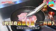 《輕鬆煮——香濃主菜 三杯雞》