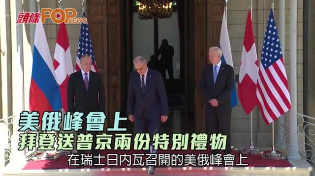 美俄峰會上 拜登送普京兩份特別禮物