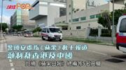 警國安處指《蘋果》數十報道 籲制裁香港及中國