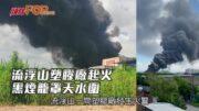 流浮山塑膠廠起火 黑煙籠罩天水圍