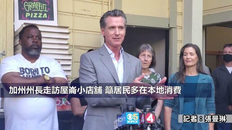 (粵)加州州長走訪屋崙小店舖 籲居民多在本地消費