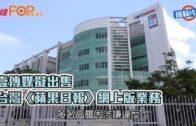 壹傳媒擬出售 台灣《蘋果日報》網上版業務