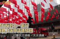 警方反對七一遊行 團體上訴申請遭駁回