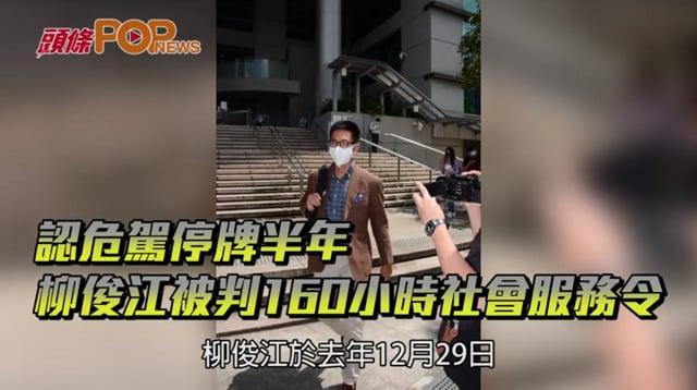 認危駕停牌半年 柳俊江被判160小時社會服務令