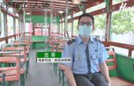 【香港電車】電車車長服務22年,見證香港大大小小變遷