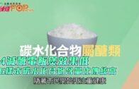 4減醣電飯煲效果低6樣本碳水化合物含量比傳統高