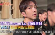 7月7日Anson Lo 26歲生日 「神徒」巨型廣告位朝聖