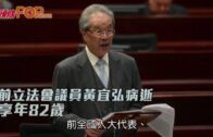 前立法會議員黃宜弘病逝 享年82歲