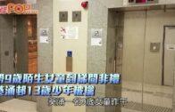 帶9歲陌生女童到梯間非禮 葵涌邨13歲少年被擒