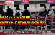 港航A320停飛 機師放「長期帶薪休假」