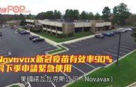 Novavax新冠疫苗有效率90%料下季申請緊急使用