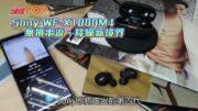Sony WF-X1000M4無損串流、降噪新境界