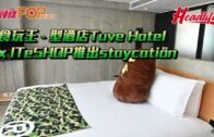 食玩王 – Staycation精選 Tuve Hotel x ITeSHOP