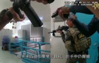 聖縣公佈VTA 凶案現場警方錄影