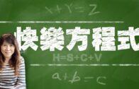 (直播)07-14-2021快樂方程式 :樂壇新勢力