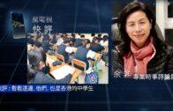 07 -18 -2021星電視快評  余非 :看看這邊,他們,也是香港的中學生