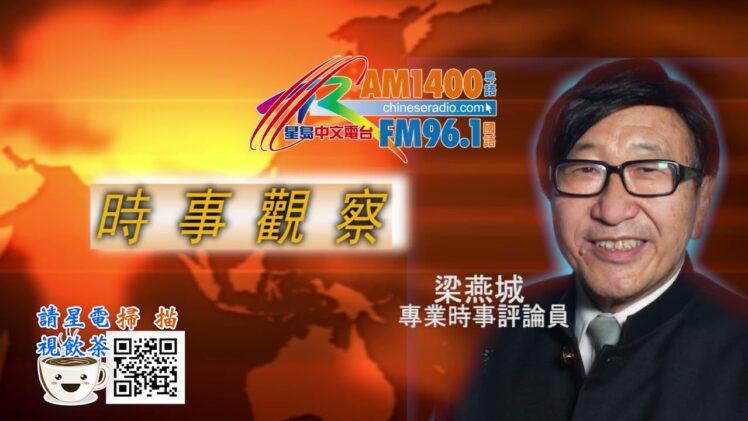07222021時事觀察 第2節 — 梁燕城 :美國失去中國人的尊敬