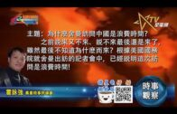07262021時事觀察 — 霍詠強 :為什麽舍曼訪問中國是浪費時間?