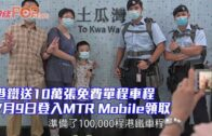 港鐵送10萬張免費單程車程 7月9日登入MTR Mobile領取