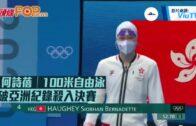 何詩蓓│100米自由泳 破亞洲紀錄殺入決賽
