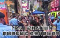 「龍心」記利佐治街前開喇叭播國歌 遭警員勸喻離開