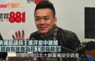 東涌區議員王進洋家中被捕 消息指涉無為員工供強積金