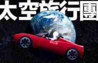 由衷之賢 富豪太空漫遊與自求多福的自動駕駛系統