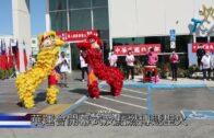 華運會開幕式及點燃傳遞聖火