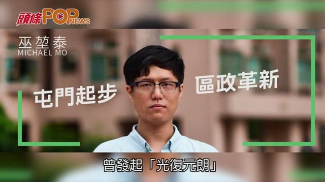 巫堃泰抵英尋求政治庇護 指擔心違反國安法被捕