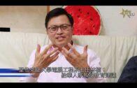(國)聖他克拉大學電腦工程系主任林楠:給華人家長的教育建議