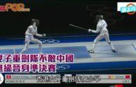 女子重劍隊不敵中國 無緣晉身準決賽