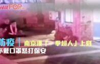 防疫|南京漢「一拳超人」上身 不戴口罩怒打保安