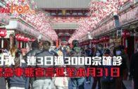 日本 連續3日過3000宗確診 緊急事態宣言延至本月31日