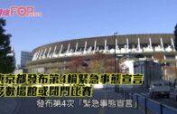 東京都發布第4輪緊急事態宣言 多數場館或閉門比賽