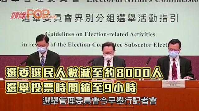 選委選民人數減至約8000人 選舉投票時間縮至9小時