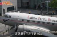 機場客運量年內急跌99% 機管局虧損逾43億元