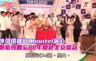 坤哥借機向Chantel派心 鄭裕玲難忘08年親赴北京採訪
