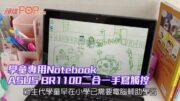 學童專用Notebook ASUS BR1100二合一手寫觸控