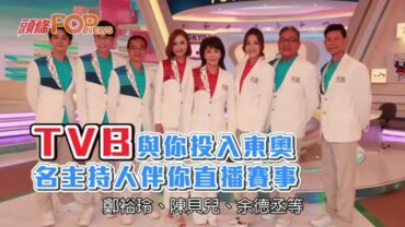 TVB與你投入東奧 名主持人伴你直播賽事