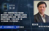 08-13-2021星電視快評—霍詠強 :社交媒體亂發文、後果很嚴重