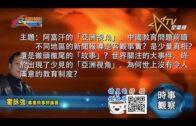 08302021時事觀察 — 霍詠強 :阿富汗的「亞洲視角」、中國教育問題前瞻