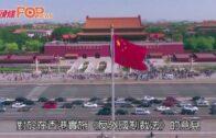 林鄭月娥 維護國家安全 將《反外國制裁法》列基本法