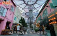 旅遊氣泡|港星討論告吹 疫情防控策略存差異