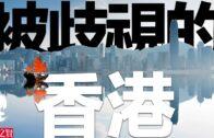 由衷之賢 被歧視的香港