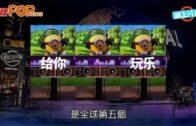 環球影城│北京環球度假區即將開幕 或成全球最大
