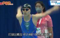 東京殘奧|港隊女將出戰蝶泳決賽 陳睿琳奪第4名無緣奪牌