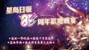 星島日報83周年歡慶晚宴精彩花絮