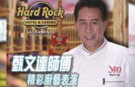 Sacramento滾石娛樂賭場大酒店隆重呈獻 甄文達師傅精彩廚藝表演