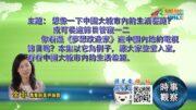 09202021時事觀察  余非 :想像一下中國大城市內的生活差距?或可從這節目管窺一二