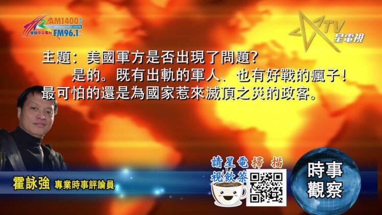 09202021時事觀察  霍詠強 :美國軍方是否出現了問題?
